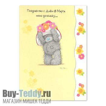 открытки 8 марта с мишками тедди болеро для девушки