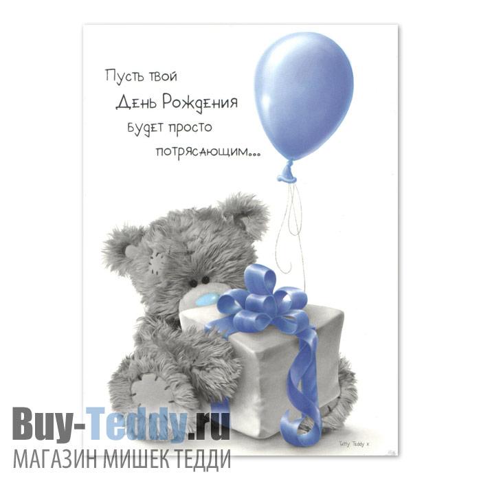 С днем рождения мишка поздравления